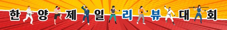한양제일리뷰대회 배너.png