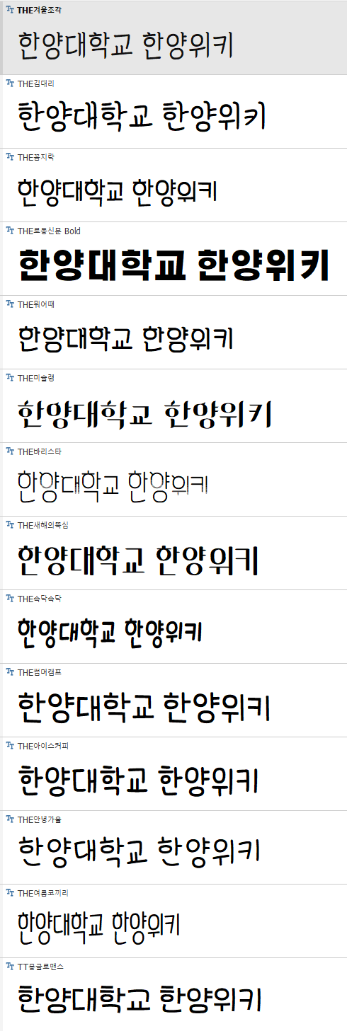 THE폰트 2019 추가.png