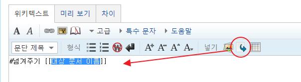 위키 편집 넘겨주기.png