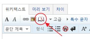 위키 편집 각주 아이콘.png