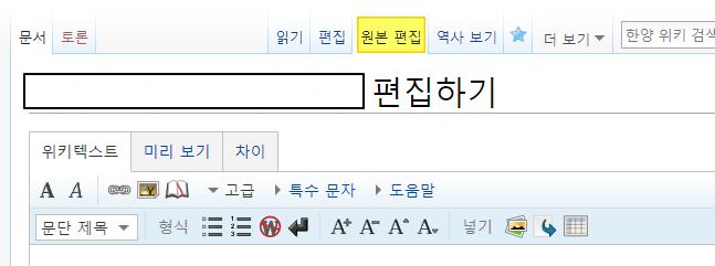 위키 편집방법 (기본형).png