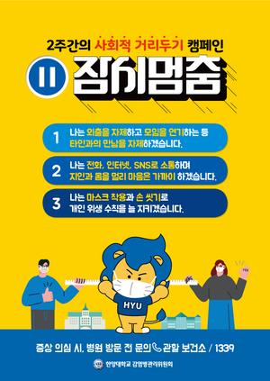 한양대 사회적거리두기 캠페인 포스터.png