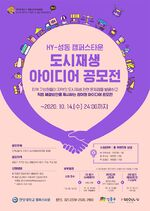 HY-성동 도시재생 아이디어 공모전 포스터.jpg