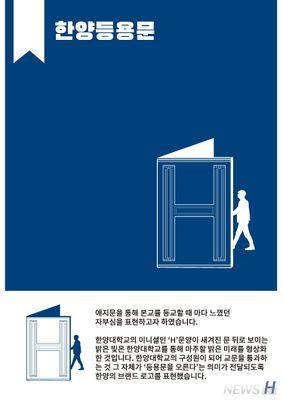 제1회 한양브랜듸자인 공모전 은상(이윤영).jpg
