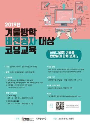 2019년 겨울방학 비전공자 대상 코딩교육.jpg