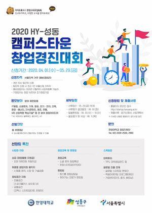 2020 HY-성동 캠퍼스타운 창업경진대회.jpg
