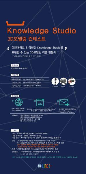파일:Knowledge Studio 3D모델링 컨테스트.jpg