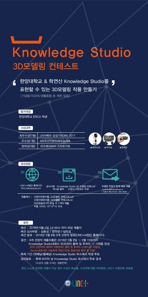Knowledge Studio 3D모델링 컨테스트.jpg